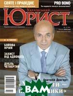 Журнал `Український юрист` № 9(33), вересень 2005 року   купить