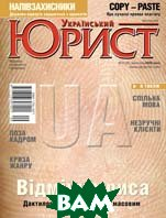 Журнал `Український юрист` №9(33), вересень 2005 року   купить