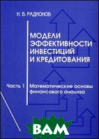 Модели эффективности инвестиций и кредитования. Ч. 1. Математические основы финансового анализа  Радионов Н.В.  купить