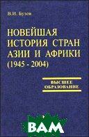 �������� ������� ����� ���� � ������ (1945-2004).   ����� �.�.  ������