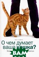 О чем думает ваша кошка? Секреты языка тела домашних животных  Гвен Бэйли купить