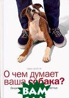О чем думает ваша собака? Секреты языка тела домашних животных  Гвен Бэйли купить