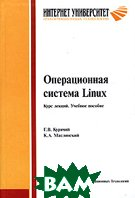 ������������ ������� Linux. ���� ������  ������� �.�., ���������� �.�. ������
