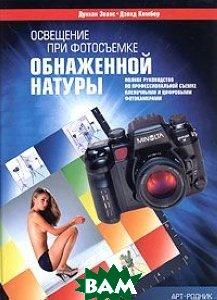 Освещение при фотосъемке обнаженной натуры. / Lighting for Glamour Photography  Д. Эванс, Д. Кимбер купить