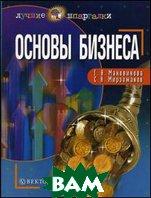 Основы бизнеса.   Маховикова Г., Мирзажанов С. купить