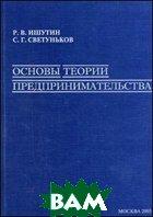 Основы теории предпринимательства.  Светуньков С.Г., Ишутин Р.В.  купить