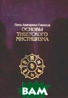Основы тибетского мистицизма: согласно эзотерическому учению великой мантры  Говинда А. купить