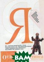 Журнал `Отдел маркетинга` №7-8/2005   купить