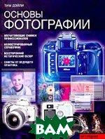 Основы фотографии / The Essential Photography Manual  Тим Дэйли купить