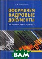 Оформляем кадровые документы: настольная книга практика  Митрофанова В.В. купить