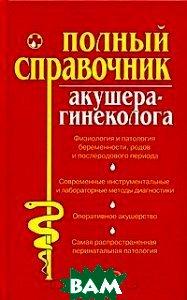 Полный справочник акушера-гинеколога  Елисеев Ю.Ю купить