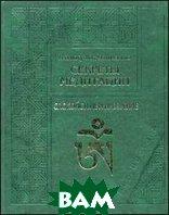 Секреты медитации. Спокойствие и прозрение  Бхикку Кхантипалло  купить