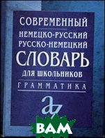 Современный немецко-русский русско-немецкий словарь для школьников  Миронычева А.В. купить