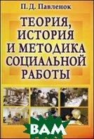Теория, история и методика социальной работы. 9-е издание  Павленок П.Д.  купить