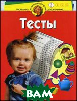 Тесты для детей 3-х лет  Гатанова Н.В., Тунина Е. купить