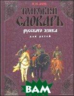 Толковый словарь русского языка для детей.  Даль В.И.  купить