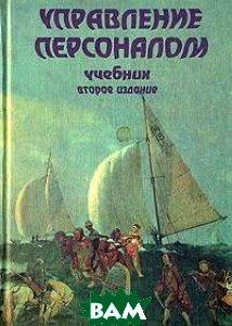 Управление персоналом. 2-е издание  Т.Ю. Базарова, Б.Л. Еремина  купить