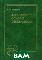 Физические основы электроники  Бобылев Ю.Н.  купить