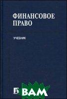 Финансовое право. Учебник  Грачева Е. Ю., Горбунова О.Н.  купить