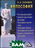 Философия. Учебник. 4-е издание  Балашов Л.Е.  купить