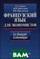 Французский язык для экономистов.   Прилепская М.В., Николаева И.В., Змеева Т.Е.  купить