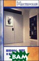 Шкафы-купе и встроенная мебель  Зорин А.А.  купить