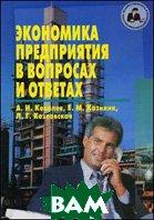Экономика предприятия в вопросах и ответах.  Ковалев А.И. купить