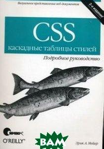 Css-каскадные таблицы стилей. Подробное руководство. 3-е издание  Мейер Э. купить
