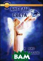 Ангелы света и мир кристаллов.  Клингер-Омена Урсула купить
