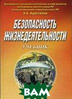 Безопасность жизнедеятельности. 10-е издание  Арустамова  Э.А. купить