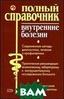 Внутренние болезни. Полный справочник  Елисеев Ю.Ю. купить