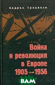 Война и революция в Европе: 1905-1956  Грациози А. купить