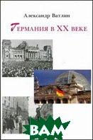 Германия в ХХ веке  Ватлин А.Ю. купить