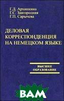 Деловая корреспонденция на немецком языке. 2-е издание  Архипкина Г.Д. купить