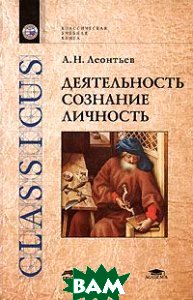 Деятельность. Сознание. Личность. 2-е издание  Леонтьев А.Н. купить