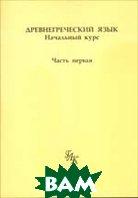 Древнегреческий язык. Начальный курс с грамматическим справочником.   купить