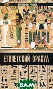 Египетский оракул  Михайлюк Р. купить