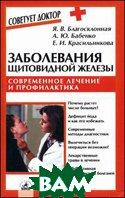 Заболевание щитовидной железы  Бабенко А.Ю., Благосклонная Я.В.  купить