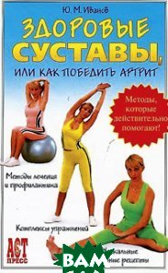 Здоровые суставы, или Как победить артрит  Иванов Ю.М. купить