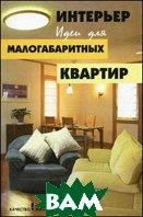 Интерьер: идеи для малогабаритных квартир  Омельченко Е.В. купить