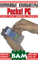 Карманные персональные компьютеры Pocket PC  В. Холмогоров купить