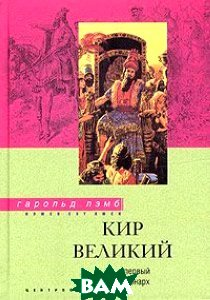 Кир Великий. Первый монарх  / Cyrus the Great 
