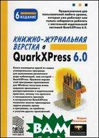 Книжно-журнальная верстка в QuarkXPress 6.0  Леонтьев Б.К.  купить