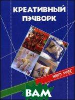 Креативный пэчворк  Стоктон Т., Мур Х.  купить