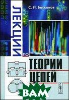 Лекции по теории цепей   Баскаков С. И.  купить