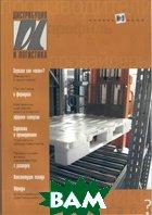 Журнал `Дистрибуция и логистика` №9 (ноябрь) 2005   купить
