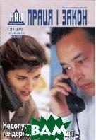 Журнал `Праця і закон` №21 (27.10-09.11) 2005   купить