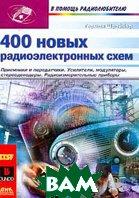400 новых радиоэлектронных схем.  Герман Шрайбер купить