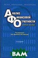 Анализ финансовой отчетности. 3-е издание  Ефимова О.В., Мельник М.В. купить