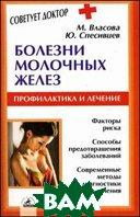 Болезни молочных желез: профилактика и лечение  Власова М.М. купить